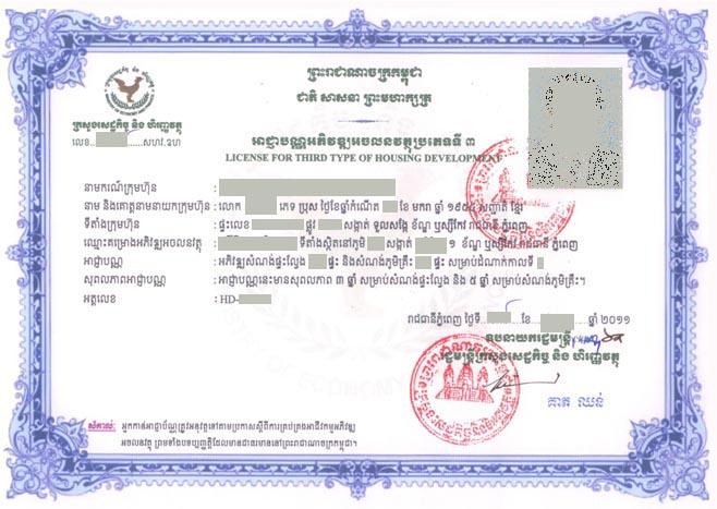 license_house development