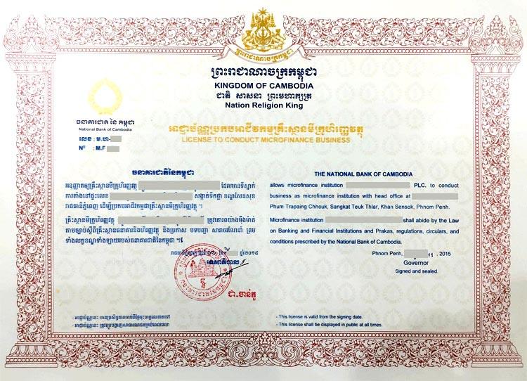 Microfinance_licence