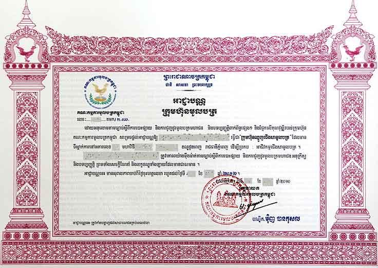 Stock-License